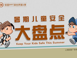 Ruipu PPT, World Season 3-Summer Child Safety Inventory 수행