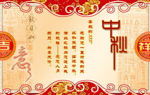2014 auspicious wishful Mid-Autumn Festival greeting card ppt template