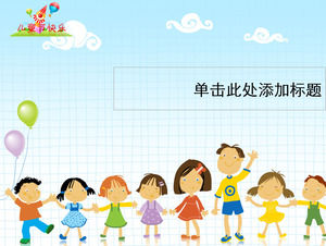 2014 Happy Children's Day cute vector cartoon PPT template