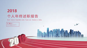 2018 China Red Business Fan Personal Year-end Debrief Report ppt template