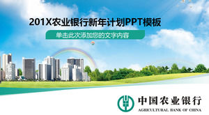 Agricultural Bank Work Plan PPT Template with Blue Sky and White Cloud City Background