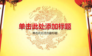 Atmosphere Festivals Year of the Ox New Year PowerPoint Template