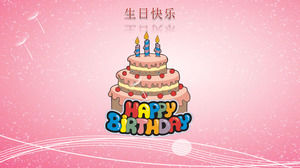 Beautiful Birthday Happy Electronic Album PPT Template