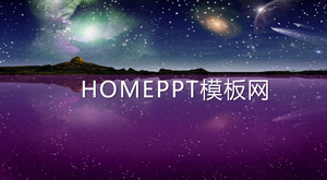 Beautiful night sky meteor shower animation PPT template download