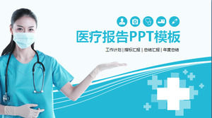 Blue flat doctor background medical hospital PPT template free download