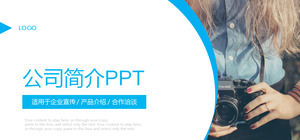 Blue photography industry company profile PPT template