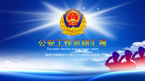 Blue sky and white clouds, badge background, public security system work summary PPT template
