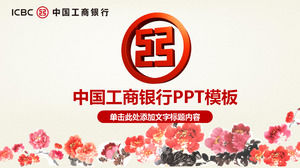 Chinese painting peony background of the Industrial and Commercial Bank of China PPT template download