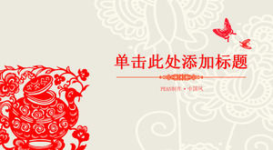 Chinese paper-cut art style PPT template