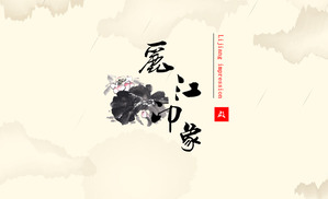 Chinese style background travel slideshow template download