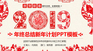 Chinese style new year work planning plan PPT template