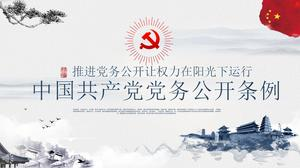Chinese style retro style interpretation of the Chinese Communist Party's party affairs disclosure regulations PPT template
