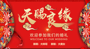 Chinese style wedding invitation PPT template