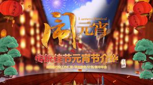 Chinese traditional festival Lantern Festival custom culture introduction PPT template