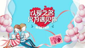 Chinese Valentine's Day confession PPT template