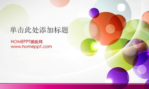 Colorful background of fashionable PowerPoint templates download