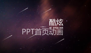 Colorful Starry Atmosphere 璀璨 Business Report Opening Dynamic PPT Template