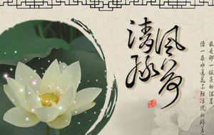 Crystal clear lotus - Chinese style ppt template