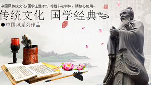 Dynamic classical culture Chinese classic PPT template