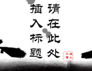 Dynamic Ink Village Background Chinese Style PPT Template Free Download