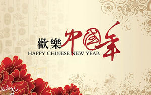 elegant and elegant style of the joy of china year ppt template download