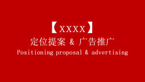 Enterprise positioning proposal and advertising promotion PPT download