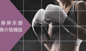 Fitness Fight Club Introduction PPT Download