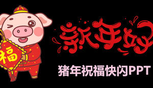 Flashing sound, wind, pig year, blessing PPT template