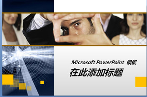 Foreign market analysis report business PPT template download