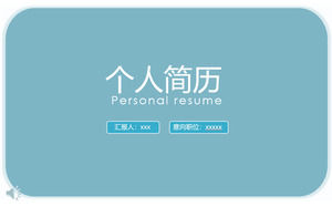 Full catalog of elegant and simple style personal resume competition PPT template