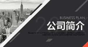 Gray flat building background company profile PPT template