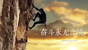 Hardworking motivational PPT template for rock climbing background