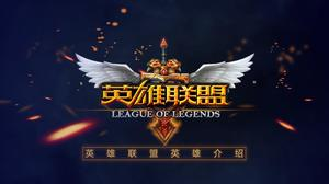 LOL League of Legends Heroes บทนำ PPT