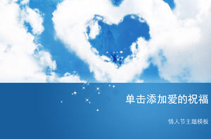 Love Clouds Valentine's Day PPT template