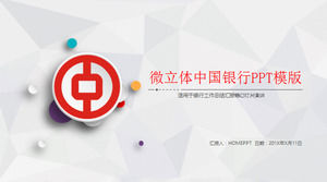 Micro-stereoscopic Chinese bank PPT template