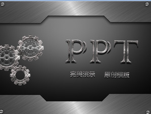 Personalized metal gear dynamic PPT template download