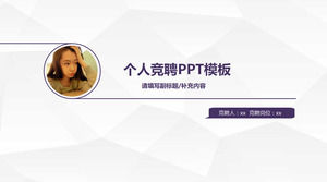 Purple simple individual competition PPT template download