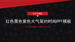 Red black atmosphere simple fashion PPT template
