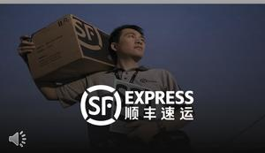 SF Express brand promotion PPT template