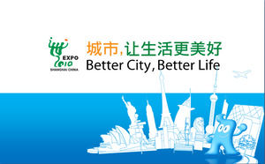 Shanghai World Expo PPT download