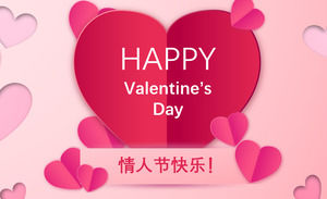 Small pink origami style romantic Valentine's Day confession PPT template