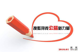 Sohu network love publicity PPT download