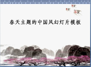 Spring theme of the classic Chinese wind slide template