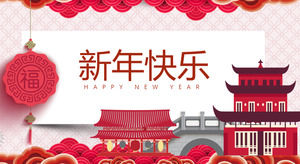 Three-dimensional Chinese style PPT template
