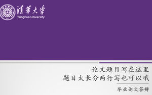 Tsinghua University thesis defensive generic ppt template