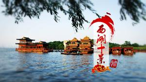 West Lake Ten West Lake Туризм Рейдеры PPT