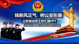 Yang Xinfeng Zhengqi tree public security image PPT template