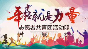 Young is the strength volunteers Communist Youth League activities photo display album PPT template